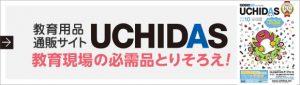 banner-uchidas