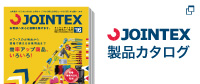 jointex_catalog