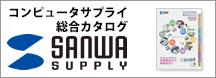 sanwasupply_banner