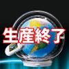 しゃべる地球儀パーフェクトグローブ生産完了
