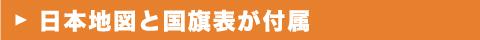 しゃべる地球儀パーフェクトグローブホライズン日本地図と国旗表