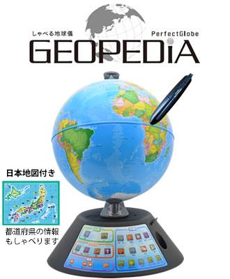 しゃべる地球儀パーフェクトグローブジオペディア